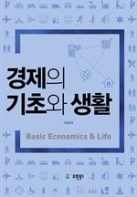 도서 이미지 - 경제의 기초와 생활