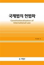 도서 이미지 - 국제법의 헌법화