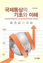도서 이미지 - 국제통상의 기초와 이해