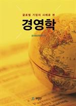 도서 이미지 - 글로벌 기업의사례로 본 경영학