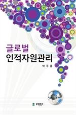 도서 이미지 - 글로벌 인적자원관리