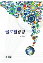 도서 이미지 - 글로벌경영