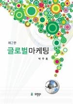 도서 이미지 - 글로벌마케팅 〈2판〉