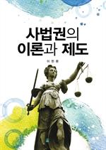 도서 이미지 - 사법권의 이론과 제도