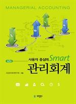 도서 이미지 - 사용자 중심의 Smart 관리회계 〈2판〉