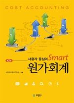 도서 이미지 - 사용자 중심의 Smart 원가회계 〈2판〉