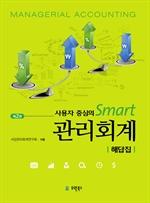도서 이미지 - 사용자 중심의 Smart 관리회계 해답집 〈2판〉