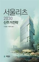 도서 이미지 - 서울리츠 2030 신주거전략
