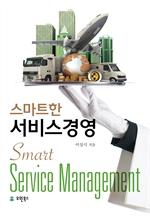 도서 이미지 - 스마트한 서비스경영