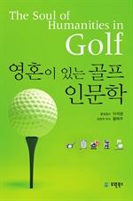도서 이미지 - 영혼이 있는 골프 인문학