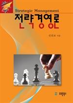 도서 이미지 - 전략경영론