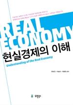 도서 이미지 - 현실경제의 이해
