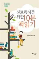 도서 이미지 - 진로독서를 위한 10분 책읽기: 진성리더 인물편