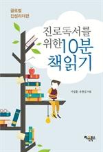 도서 이미지 - 진로독서를 위한 10분 책읽기: 글로벌 진성리더편
