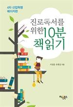 도서 이미지 - 진로독서를 위한 10분 책읽기: 4차 산업혁명 메이커편