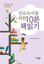 도서 이미지 - 진로독서를 위한 10분 책읽기: 분야별 인물 자서전편