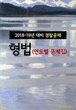 도서 이미지 - 2018~19년 대비 경찰공채 형법 (연도별 문제집)