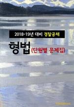 도서 이미지 - 2018~19년 대비 경찰공채 형법 (단원별 문제집)