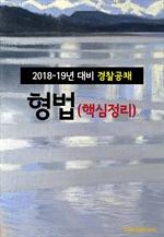 도서 이미지 - 2018~19년 대비 경찰공채 형법 (핵심정리)