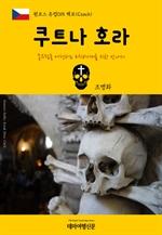 도서 이미지 - 원코스 유럽015 체코 쿠트나 호라 동유럽을 여행하는 히치하이커를 위한 안내서