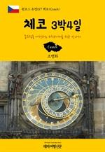 도서 이미지 - 원코스 유럽017 체코 3박4일 동유럽을 여행하는 히치하이커를 위한 안내서