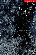 도서 이미지 - 겨울, 깊은 밤