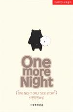 도서 이미지 - 원 나잇 온리 (One Night Only)