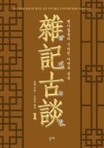 도서 이미지 - [세트] 잡기고담, 옛사람들의 기막힌 사연과 상상 (전3권)