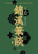 도서 이미지 - [세트] 금계필담, 낙향 선비의 은밀한 조선록 (전7권)