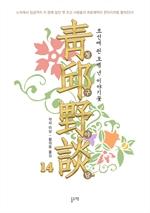 도서 이미지 - [세트] 청구야담, 조선에 핀 오백 년 이야기꽃 14-19 (총6권)