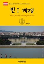 도서 이미지 - 원코스 유럽018 오스트리아 빈Ⅰ 1박2일 동유럽을 여행하는 히치하이커를 위한 안내서