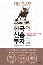 도서 이미지 - 2000년 이후, 한국의 신흥 부자들