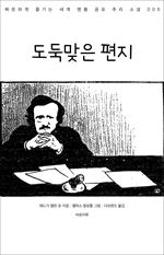 도서 이미지 - 도둑맞은 편지