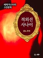 도서 이미지 - 적외선 사나이 - 세계 미스터리 고전문학 054