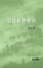 도서 이미지 - 김상용 문학관