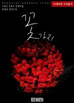도서 이미지 - 꽃가지