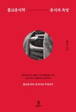 도서 이미지 - 불교음식학: 음식과 욕망