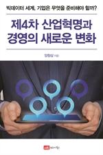 도서 이미지 - 제4차 산업혁명과 경영의 새로운 변화