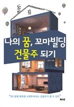도서 이미지 - 나의 꿈, 꼬마빌딩 건물주 되기