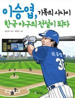 도서 이미지 - 이승엽, 기록의 사나이 한국 야구의 전설이 되다