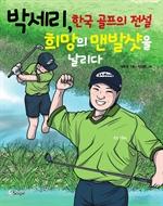 도서 이미지 - 박세리, 한국 골프의 전설 희망의 맨발 샷을 날리다