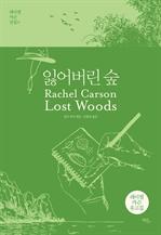 도서 이미지 - 잃어버린 숲