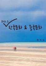 도서 이미지 - 콘텐츠 속 한국문화 & 중국문화
