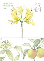 도서 이미지 - 식물 산책