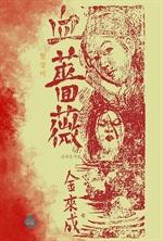 도서 이미지 - 혈장미(血薔薇)