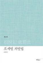 도서 이미지 - 조세범처벌법(제2판)