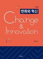 도서 이미지 - 변화와 혁신 (제4판)