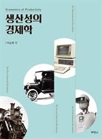 도서 이미지 - 생산성의 경제학