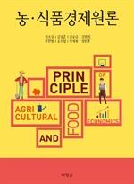 도서 이미지 - 농·식품경제원론