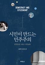 도서 이미지 - 시민이 만드는 민주주의-민주주의 그리고 시민교육-